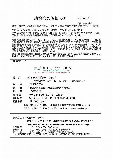 PQ2013-07-27市村氏講演会-001
