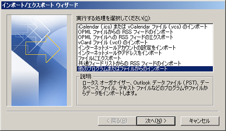 outlook2010addimp02.png