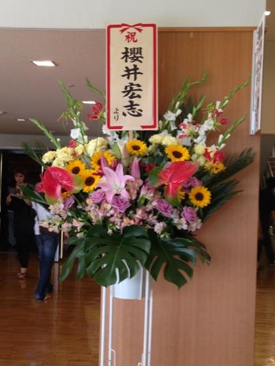 会場内に入ると、櫻井敦司こと、あっちゃんのお兄様から、祝いの花が! 愛を感じます。