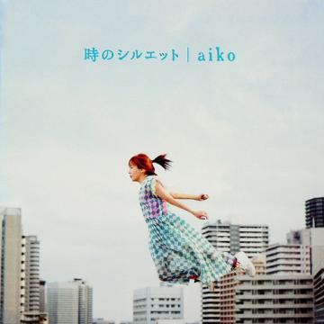 aiko_時のシルエット