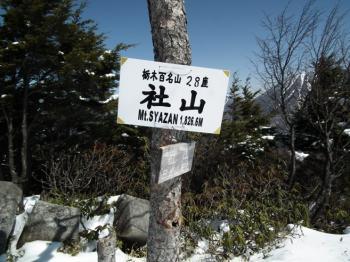 23tochigihyakusyazan.jpg