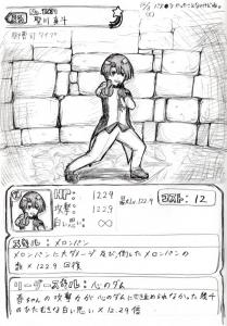 rakugaki2_20131231200635a91.jpg