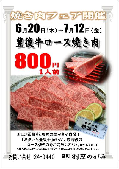 201306焼き肉フェア
