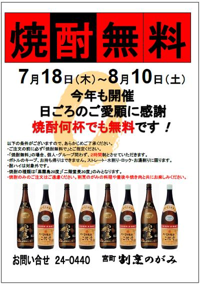 焼酎無料2013