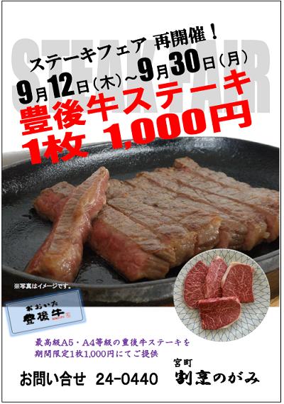201309ステーキフェア