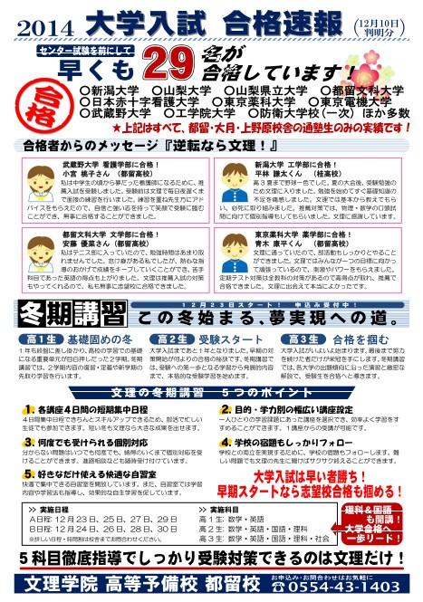 koukoku2_201312151439067b9.jpg