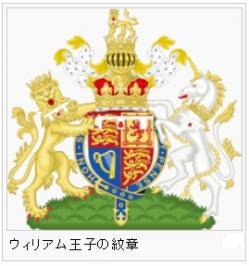 ウィリアム王子の紋章