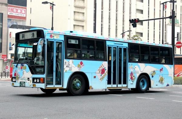 福山230あ・285 F1-285