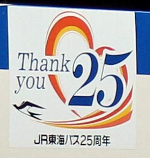 JRTokai 25av