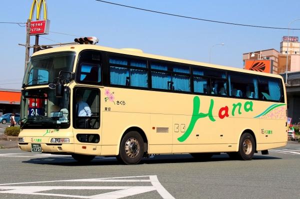 鹿児島200か1357