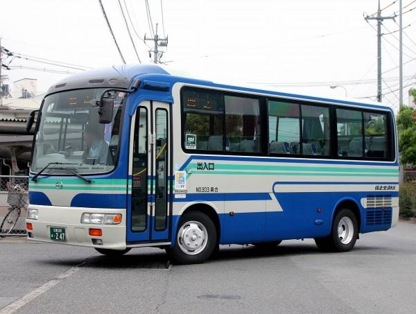 広島200あ・247 303