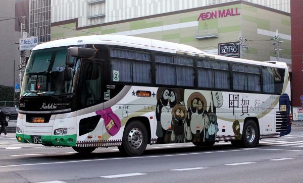 大阪200か2729 8911