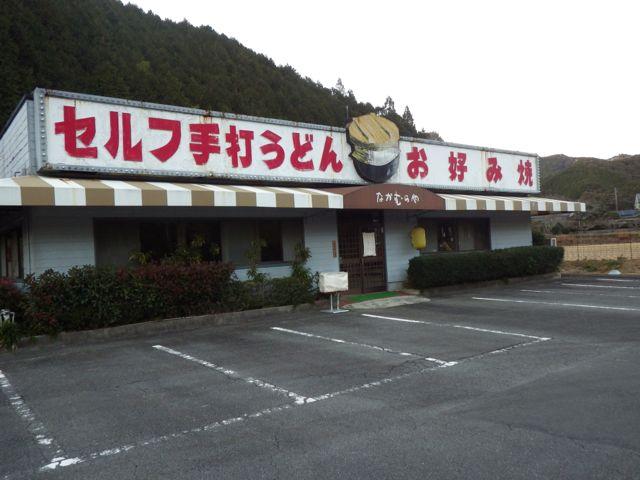 2013_12_21_nakamuraya01