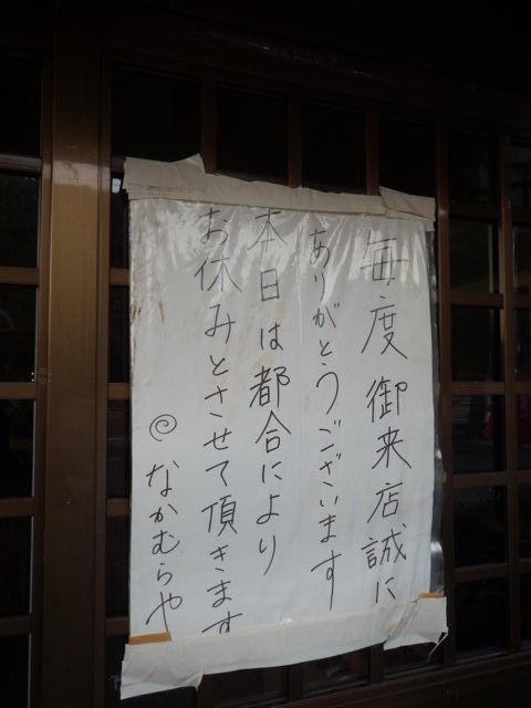 2013_12_21_nakamuraya02