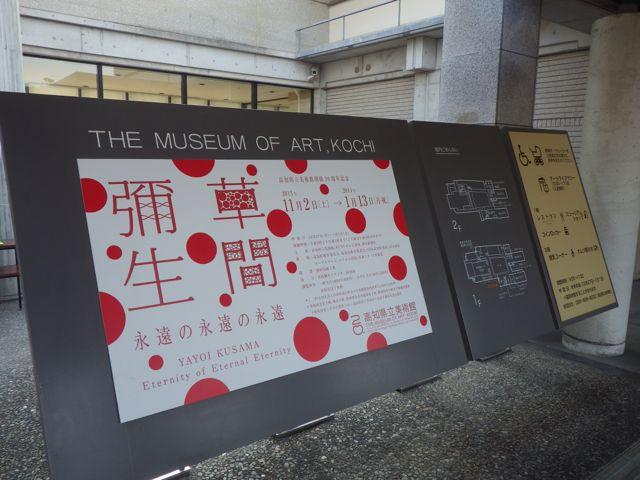 2014_01_12_kusama02