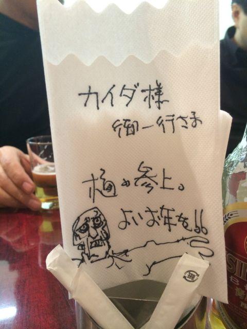 2013_12_31_tokyo02