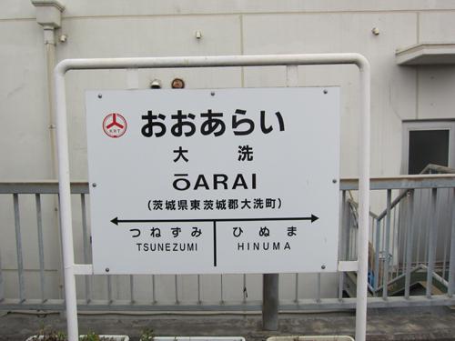oarai_002.jpg