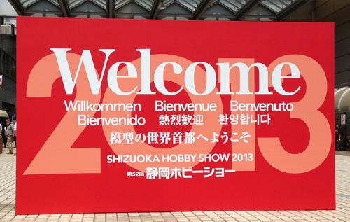 shizuoka_hobby_show_2013_001.jpg