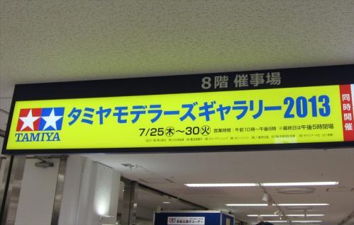 tmg2013_001.jpg
