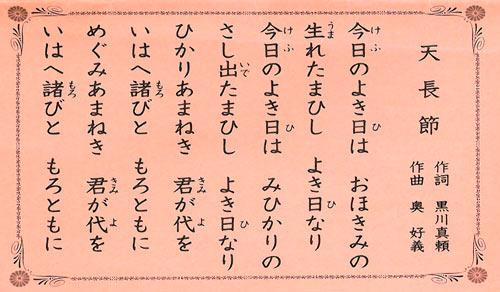 天長節の詩