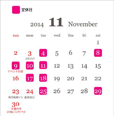 201411カレンダー