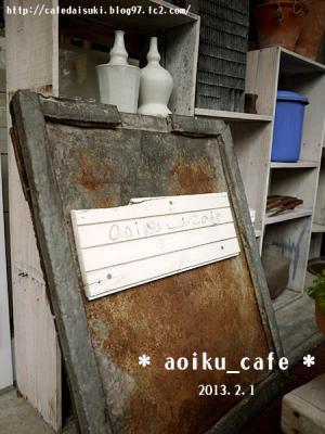 aoiku_cafe◇看板