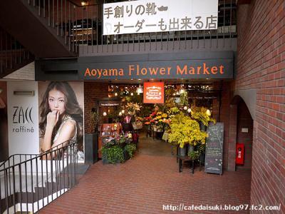 Aoyama Flower Market TEA HOUSE◇外観
