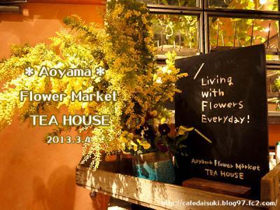 Aoyama Flower Market TEA HOUSE◇店内