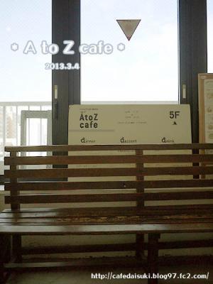 A to Z cafe◇店内