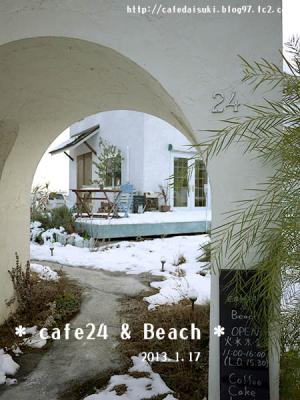 cafe24&Beach◇エントランス
