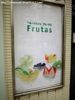 フルーツカフェ フルータス◇看板