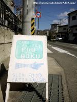 カフェ・ギャラリー 風と木◇看板