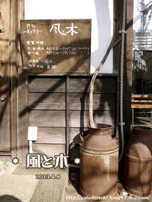 カフェ・ギャラリー 風と木◇店外