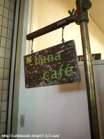 hana cafe◇看板