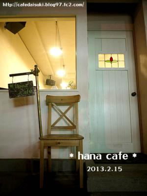 hana cafe◇店外