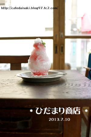 ひだまり商店◇かき氷(やまもも)