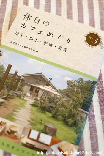 休日のカフェめぐり 埼玉・栃木・茨城・群馬 3