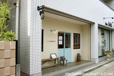 こぐま洋菓子店◇外観