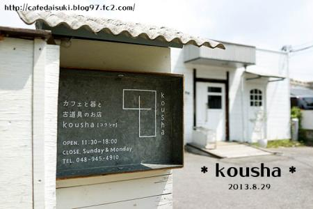 kousha◇店外