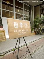 包み計画(クルミケイカク)◇看板