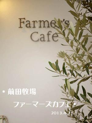 前田牧場ファーマーズカフェ◇店外