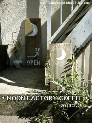 MOON FACTORY COFFEE◇店外