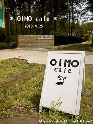 OIMO cafe◇店外