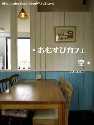 おむすびカフェ 空◇店内