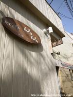 和 cafe WaWa ~和輪~◇看板