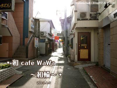 和 cafe WaWa ~和輪~◇店外