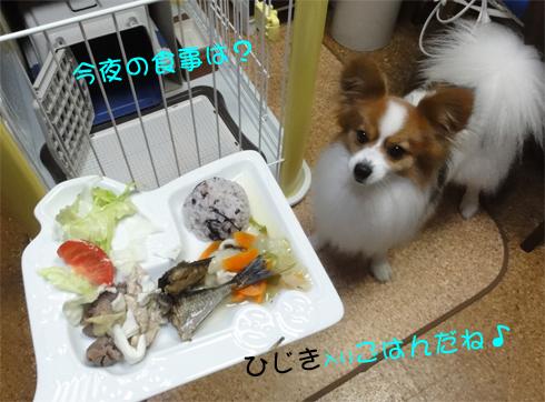雑穀飯inひじき