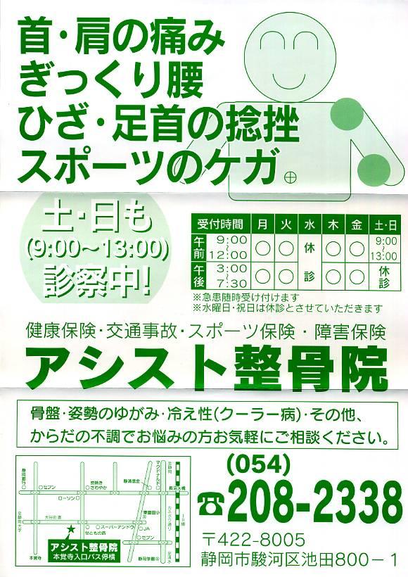 asisuto_001.jpg