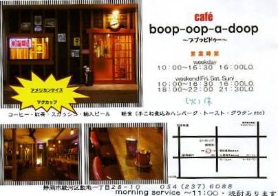 boopoopadoop_002.jpg