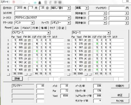 20130725アクアラインスコア jpg